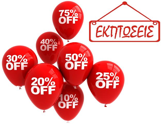 Εμπορικός Σύλλογος Άργους: Επωφεληθείτε της εκπτωτικής περιόδου και εμπιστευθείτε τις ελληνικές εμπορικές επιχειρήσεις