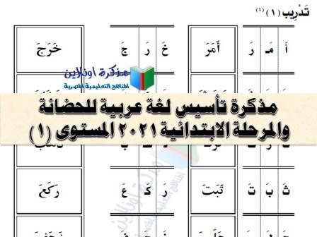مذكرة تأسيس لغة عربية للحضانة والابتدائية تعليم القراءة والكتابة المستوى الأول
