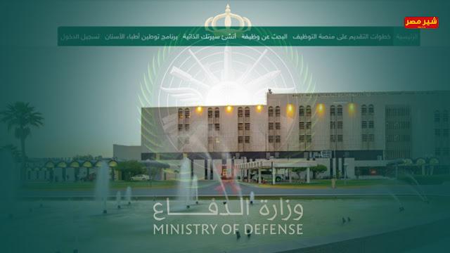 وظائف وزارة الدفاع السعودي 1442
