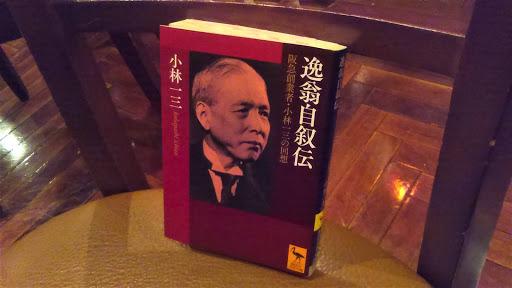 『逸翁自叙伝 阪急創業者・小林一三の回想』(小林一三)