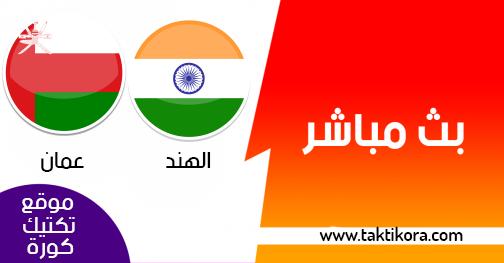 مشاهدة مباراة عمان والهند بث مباشر اليوم 27-12-2018 مباراة ودية
