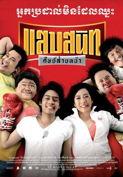 Noodle Boxer Khmer Dubbed