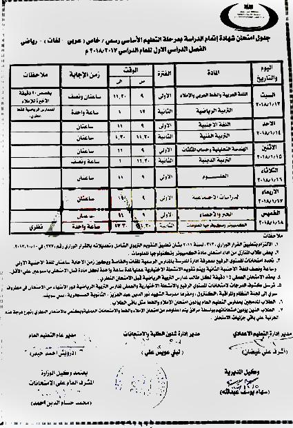 جدول امتحان الصف الثالث الاعدادى الفصل الدراسي الاول محافظة بنى سويف 2017