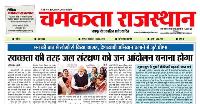 दैनिक चमकता राजस्थान 1 जुलाई 2019 ई-न्यूज़ पेपर