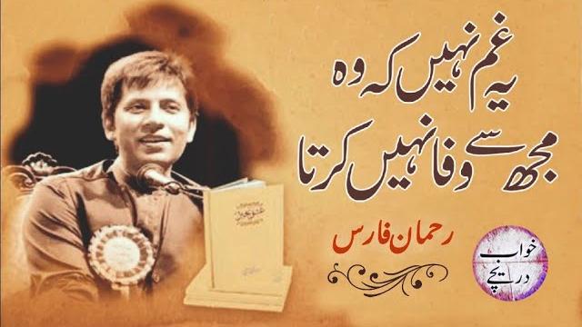 Yeh Gham Nahie Ke Who Mujh Se Wafa Nahie Karta || Rehman Faris Poetry