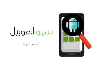 سيو الموبيل و صفحات | Mobile SEO-AMP