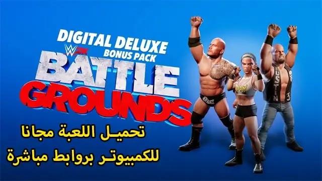 تحميل لعبة wwe 2k battlegrounds pc download كاملة للكمبيوتر