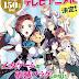 Otome Game no Hametsu Flag shika Nai Akuyaku Reijou ni Tensei shiteshimatta... Mendapatkan Adaptasi Anime Di Tahun 2020