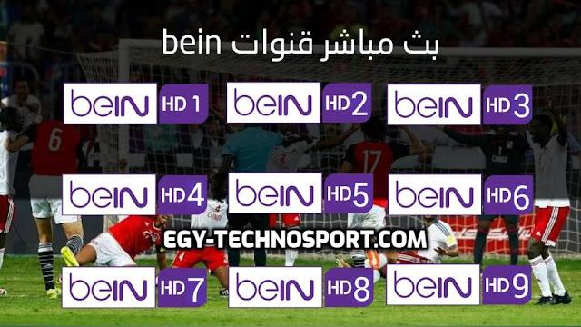 بث مباشر بدون تقطيع يوتيوب bein sport - موقع تكنوسبورت