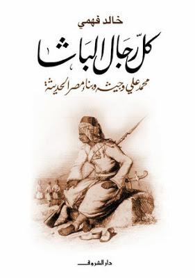 تحميل كتاب كل رجال الباشا عن نشأة pdf