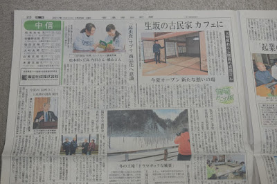 生坂村の古民家カフェ・工芸と喫茶ひとつ石 信濃毎日新聞で紹介