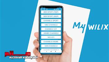 تحميل تطبيق WILIX APP لمشاهدة المباريات