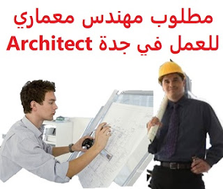 An architect is required to work in Jeddah  To work in Jeddah for an engineering office  Qualification: Architect  Experience: Have experience in Architectural Design and 3D  Salary: to be determined after the interview