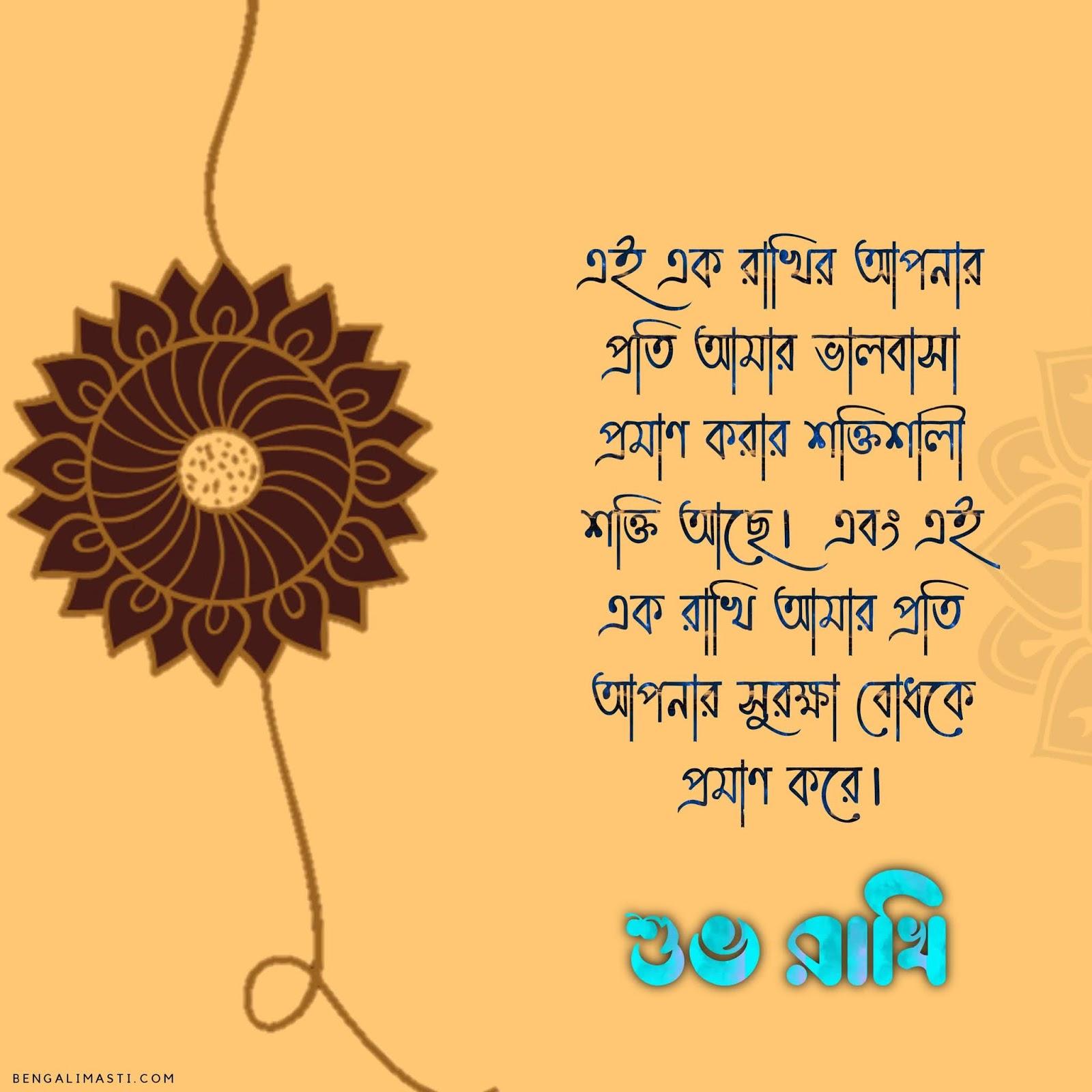 50+ Bengali Happy Raksha Bandhan Quotes, Wish, Status, SMS