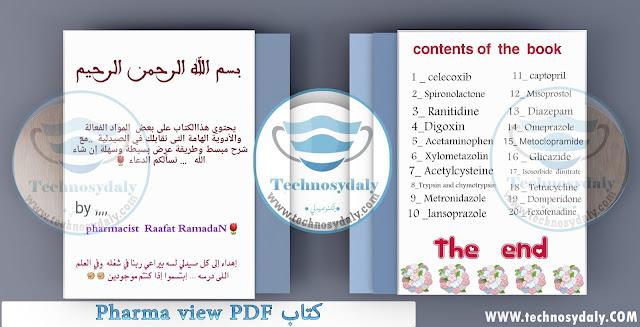 كتاب Pharma view PDF