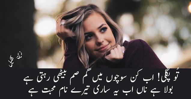 Urdu Love Shayari for Lovers - 2 lines love urdu poetry for girlfriend