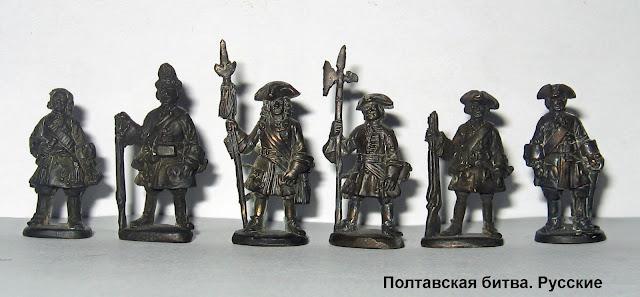 солдатики Юника полтавская битва