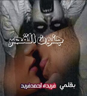 حصرياً على موقع المجد للقصص والحكايات رواية جنون القصر الفصل السابع الكاتبة فريده احمد