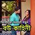 বউ কাহিনী - Bangla Funny Story - Mojar Golpo - Comedy story bangla