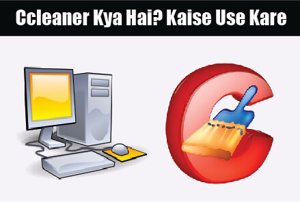 ccleaner-kya-hai-pc-fast-speed-kaise-kare-hindi