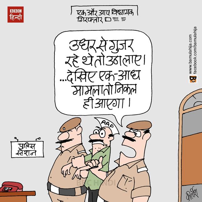 arvind kejriwal cartoon, aam aadmi party cartoon, AAP party cartoon, delhi, cartoons on politics, indian political cartoon, bbc cartoon, hindi cartoon, daily Humor