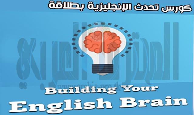 كورس تحدث الإنجليزية بطلاقة  Building Your English Brain
