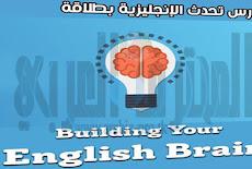 كورس تحدث الإنجليزية بطلاقة | Building Your English Brain