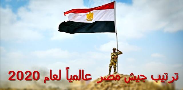 تعرف على ترتيب جيش مصر عالمياً لعام 2020 - أقوى جيوش العالم من ضمنها مصر - مصر تحتل المركز الـ 9 من حيث ترتيب الجيوش - مكانه مصر الان لعام 2020
