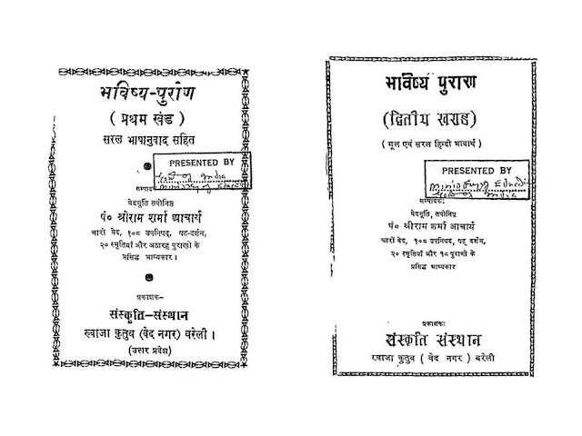 Bhavishya Purana (भविष्य पुराण) Free Download