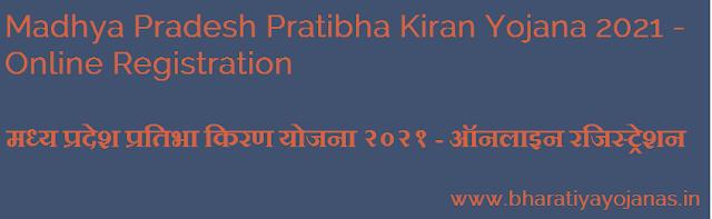 Madhya Pradesh Pratibha Kiran Yojana 2021 - Online Registration