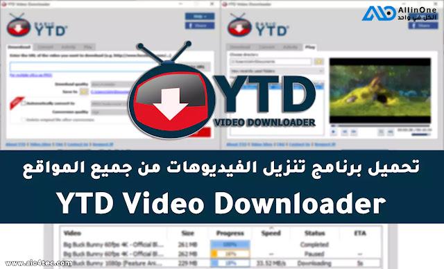 تحميل برنامج YTD Video Downloader