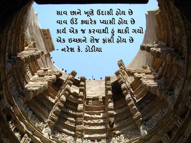 साव छाने खूणे उदासी होय छे Gujarati Muktak By Naresh K. Dodia