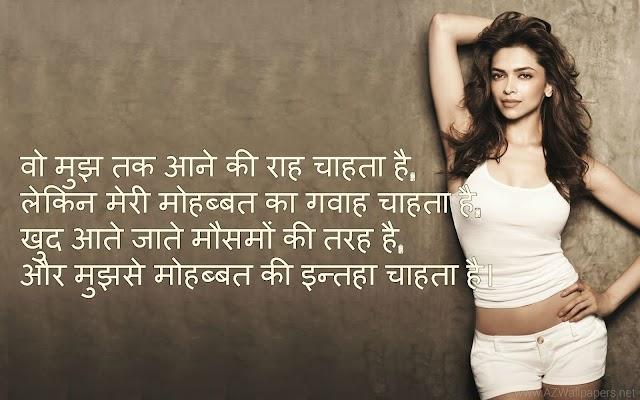 MujhSe Mohabbat Ki Hindi Shayari Images