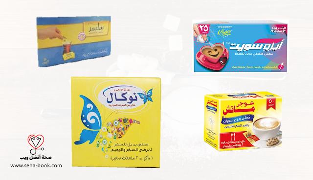 أشهر المحليات الصناعية الموجوة في السوق المصري