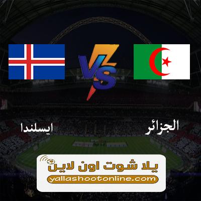بث مباشر مباراة الجزائر وايسلندا