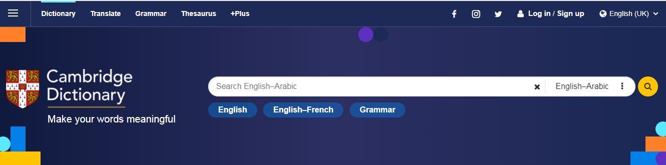 موقع ينطق لك الكلمات الانجليزية