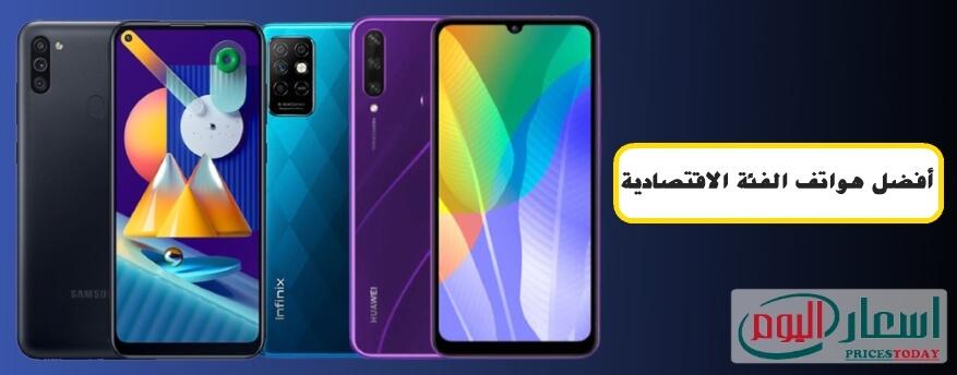 أفضل هواتف الفئة الاقتصادية 2021 في مصر