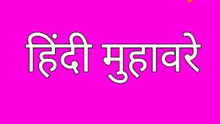 हिंदी मुहावरे  - hindi muhavare: