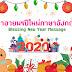 รวม 25 คำอวยพรปีใหม่2020 เป็นภาษาอังกฤษ ที่นิยมใช้ส่งทางออนไลน์ และเขียนบัตรอวยพร มีคำว่าอะไรบ้าง