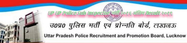 https://www.sarkariresulthindime.com/2019/05/UP-Police-Sub-Inspector-Recruitment.html?m=1