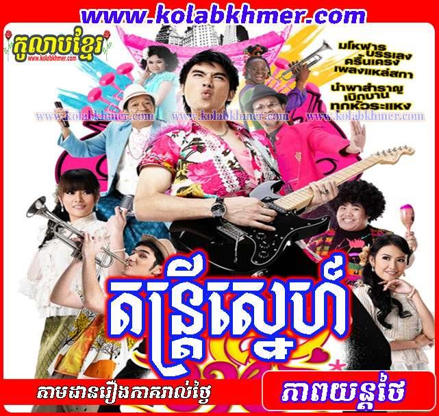 តន្ត្រីស្នេហ៍ - Dontrey Sne - Thai Movie