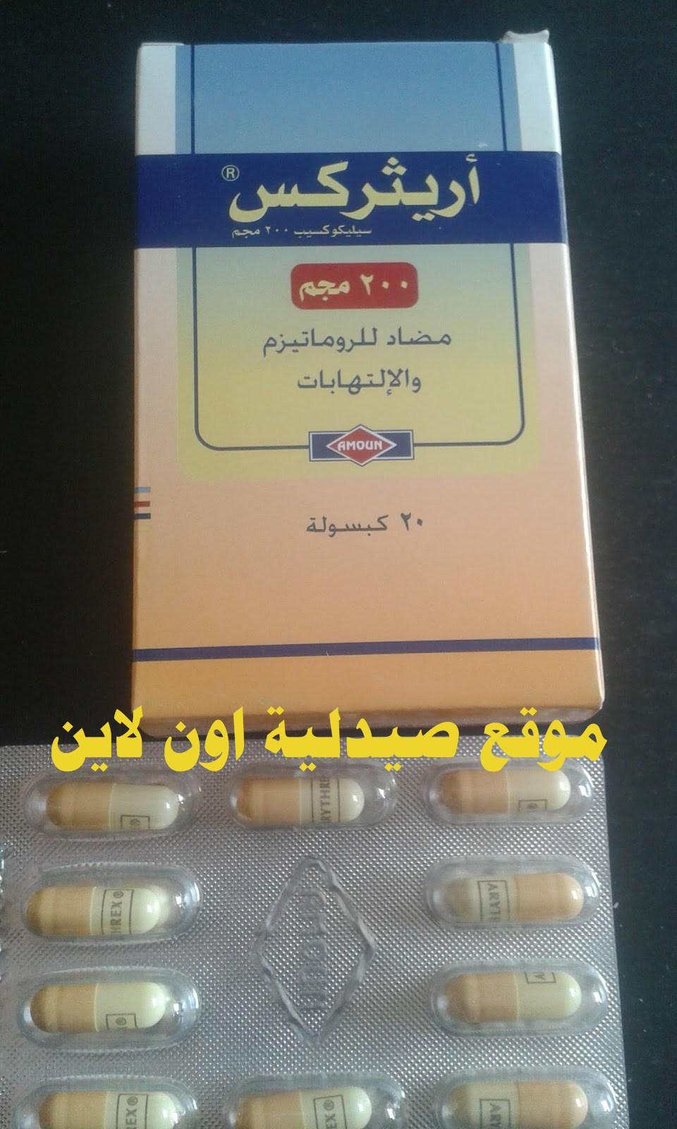 أريثريكس 200 كبسولات مضاد للروماتيزم والالتهابات arythrex