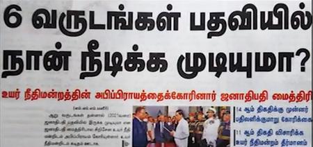 News paper in Sri Lanka : 10-01-2018
