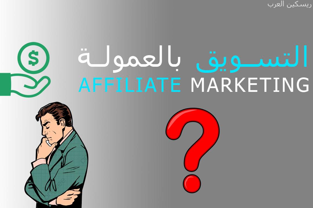 ما هو التسويق بالعمولة Affiliate marketing؟ و نصائح للربح منه