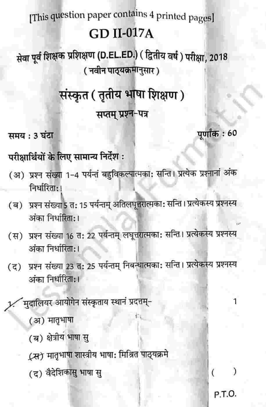 BSTC 2nd Year Sanskrit Paper