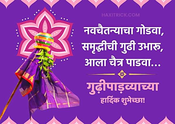 Gudi Padwa in Marathi - गुढीपाढव्याच्या हार्दिक शुभेच्छा