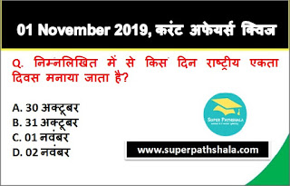 Daily Current Affairs Quiz in Hindi 01 November 2019
