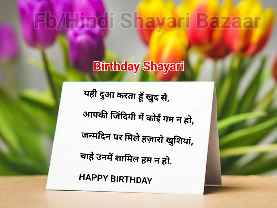 Happy birthday shayari in hindi , appsknow.blog