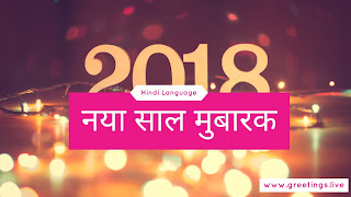 Sparkling Love New Year 2018 Greetings in Hindi Language