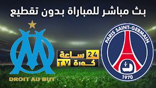 مشاهدة مباراة باريس سان جيرمان ومارسيليا بث مباشر بتاريخ 27-10-2019 الدوري الفرنسي